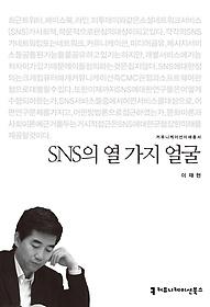 SNS의 열 가지 얼굴