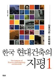 한국 현대건축의 지평 1