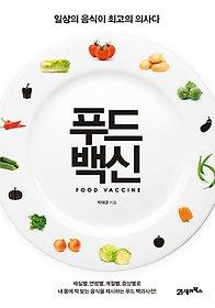 푸드백신 FOOD VACCINE