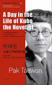 "<font title=""박태원 - 소설가 구보씨의 일일 A Day in the Life of Kubo the Novelist"">박태원 - 소설가 구보씨의 일일 A Day in t...</font>"