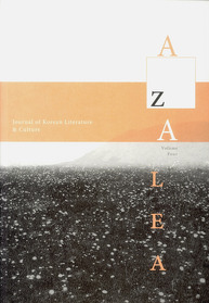 AZALEA Volume 4 (Paperback)