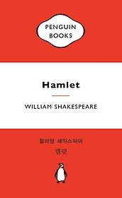 "<font title=""햄릿 Hamlet - 펭귄북스 오리지널 디자인 특별판"">햄릿 Hamlet - 펭귄북스 오리지널 디자인...</font>"