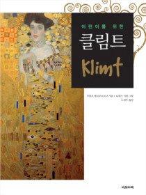 클림트 Klimt