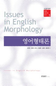 영어형태론 Issues in English Morphology