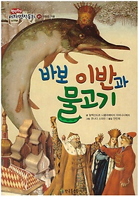 바보 이반과 물고기