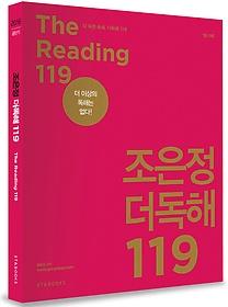 조은정 더독해 119 (2016)