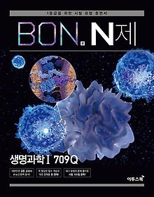 BON 본 N제 생명과학 1 709Q (2021년용)