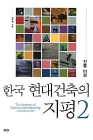 한국 현대건축의 지평 2