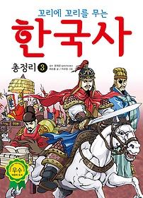한국사 총정리 3