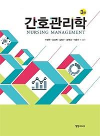 간호관리학 =Nursing management