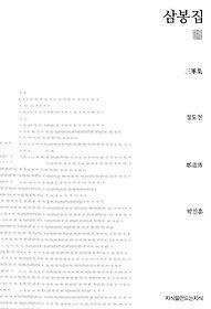 삼봉집(천줄읽기)