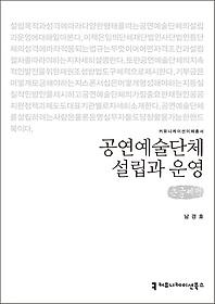 공연예술단체 설립과 운영 (큰글씨책)