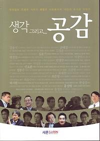 생각 그리고 공감 : 한국일보 조재우 기자가 꿰뚫은 이슈메이커 18인의 뜨거운 이야기