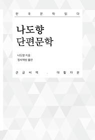 나도향 단편문학 (큰글씨책)