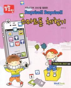Surprise Surprise 스마트폰 체험기