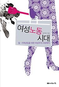 여성노동 시대