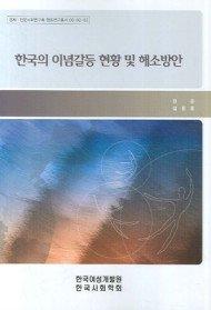 한국의 이념갈등 현황 및 해소방안