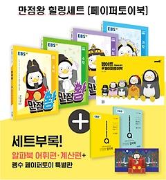 EBS 만점왕 세트 5-2 + 펭아트#페이퍼토이북