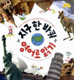 지구 한 바퀴 영어로 읽기