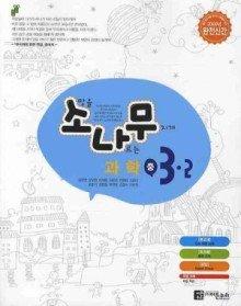 """<font title=""""소망을 나르는 무지개 중학 과학 3-2 (2009)"""">소망을 나르는 무지개 중학 과학 3-2 (2009...</font>"""
