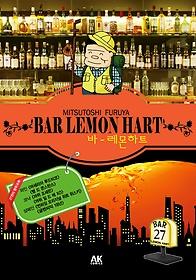 바 - 레몬하트 BAR LEMON HART 27