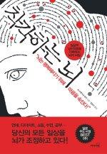 착각하는 뇌 : 일상의 심리작용을 지배하는 뇌의 비밀
