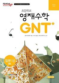 초등학교 영재수학 GNT 입문 (상) 3A