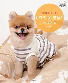 세련되고 간단한 강아지 옷 만들기 A to Z
