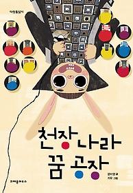 천장나라 꿈공장
