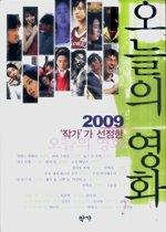 2009 작가가 선정한 오늘의 영화