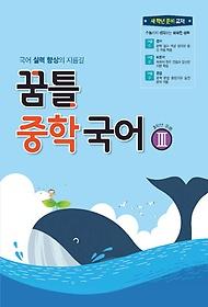 꿈틀 중학 국어 3