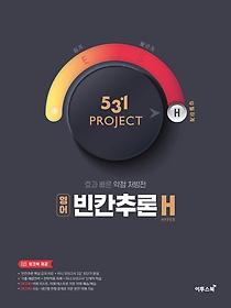 """<font title=""""531 프로젝트 영어 빈칸추론 H (HYPER) (2021)"""">531 프로젝트 영어 빈칸추론 H (HYPER) (20...</font>"""