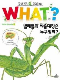 WHAT왓? 벌레들의 싸움대장은 누구일까?