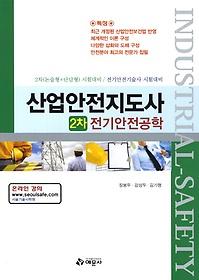 산업안전지도사 2차 - 전기안전공학 (2012)