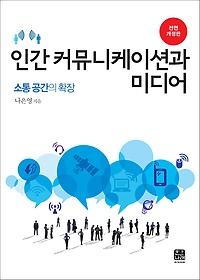 인간 커뮤니케이션과 미디어