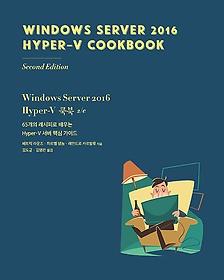 Windows Server 2016 Hyper-V 쿡북