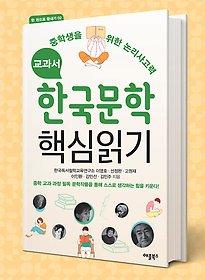 [90일 대여] 교과서 한국문학 핵심읽기