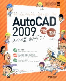 "<font title=""슬림통 AutoCAD 2009 기본 + 활용 지대로 배우기"">슬림통 AutoCAD 2009 기본 + 활용 지대로 ...</font>"