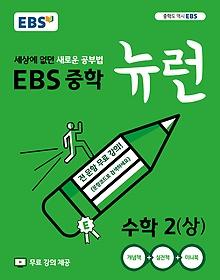 EBS 중학 뉴런 수학 2 (상/ 2021년용)