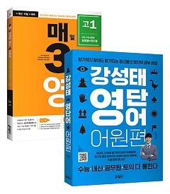 강성태 영단어 어원편 + 매3영 독해 고1 (2019년) 세트