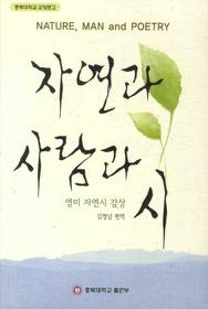 자연과 사람과 시