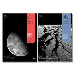 Nature & Culture 시리즈 달 + 지진 패키지