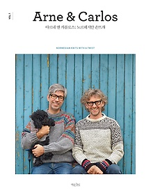 아르네 앤 카를로스 - 노르웨지안 손뜨개