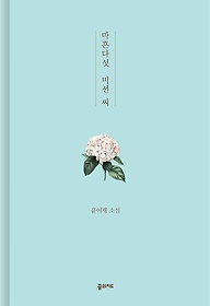 마흔다섯 미선 씨 : 윤이재 소설