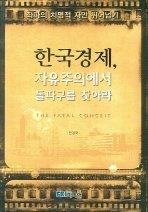 한국 경제 자유주의에서 돌파구를 찾아라