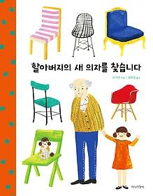 "<font title=""할아버지의 새 의자를 찾습니다 - 더책 오디오북"">할아버지의 새 의자를 찾습니다 - 더책 오...</font>"