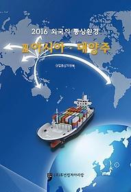 2016 외국의 통상환경 - 3 아시아 대양주