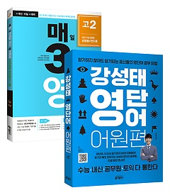강성태 영단어 어원편 + 매3영 독해 고2 (2019년) 세트