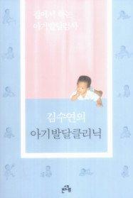 김수연의 아기발달클리닉