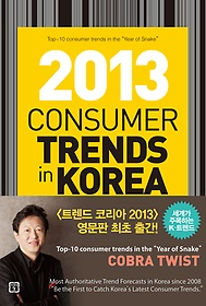 "<font title=""CONSUMER TRENDS IN KOREA 2013 트렌드 코리아 영문판"">CONSUMER TRENDS IN KOREA 2013 트렌드 코...</font>"